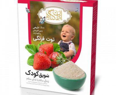 سویق کودک توت فرنگی